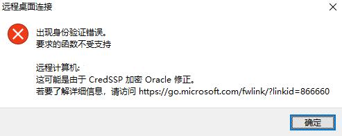 Win10远程桌面 出现 身份验证错误,要求的函数不受支持,这可能是由于CredSSP加密Oracle修正 解决方法