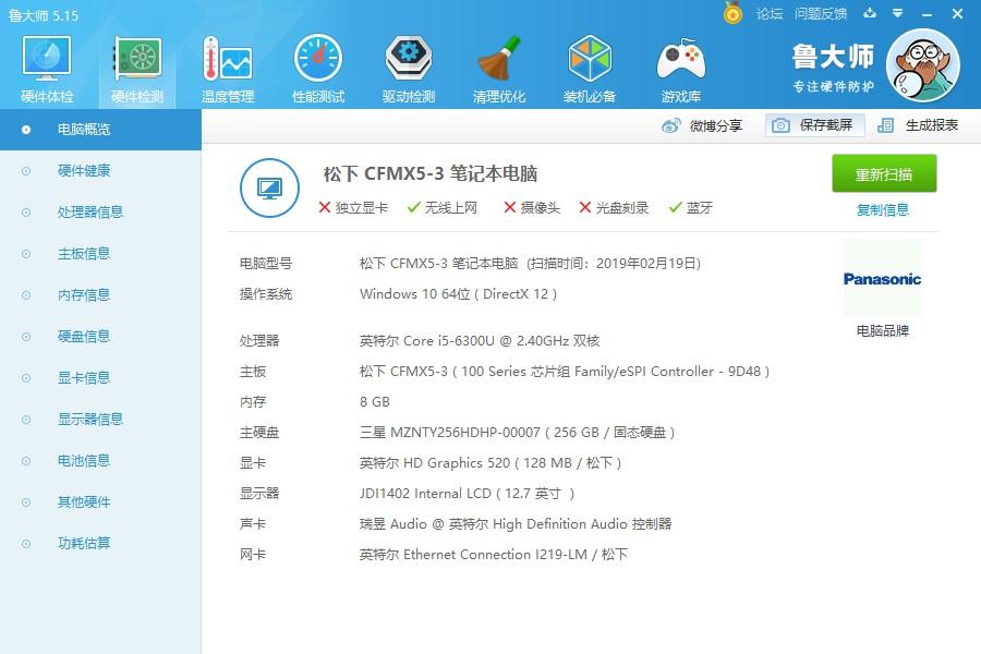 Panasonic 松下 CF-MX5 12.5英寸 超极本装机测评